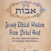 Pirkei Avot Jewish Ethical Wisdom From Pirkei Avot