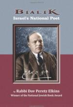 Bialik - front cover Dov